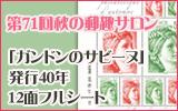 第71回秋の郵趣サロン/「ガンドンのサビーヌ」発行40年12面フルシート