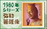 1980年シリーズ 弥勒菩薩像