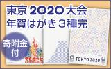 東京2020大会【寄附金付】年賀はがき3種完