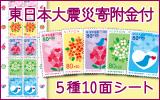 東日本大震災寄附金付5種10面シート