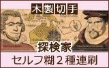 木製切手/探検家(セルフ糊)2種連刷