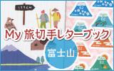 My旅切手レターブック(富士山)