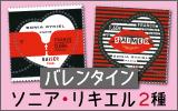 バレンタイン/ソニア・リキエル2種