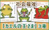 社会福祉/「カエルの王さま」3種