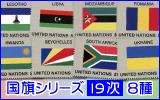 国旗シリーズ(19次)8種