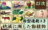 絶滅に瀕した動植物(25次)田型連刷X3