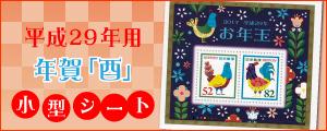 平成29年用年賀「酉」小型シート