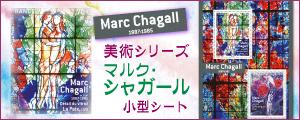 美術シリーズ/マルク・シャガール小型シート