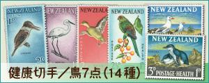 健康切手/鳥7点(14種)