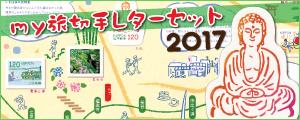 My旅切手レターセット(2017)
