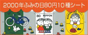 00年ふみの日80円10種シート