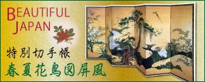 特別切手帳「春夏花鳥図屏風」