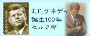 J・F・ケネディ誕生100年(セルフ糊)