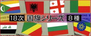 国旗シリーズ(18次)8種