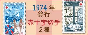 1974年発行赤十字切手2種