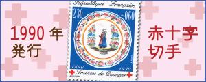 1990年発行赤十字切手