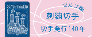 刺繍切手/切手発行140年(セルフ糊)
