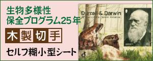 生物多様性保全プログラム25年/木製切手(セルフ糊)小型シート