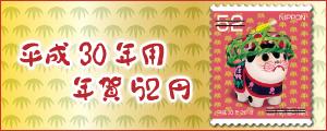 平成30年用年賀52円
