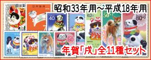昭和33年用〜平成18年用年賀「戌」全11種セット