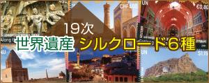 世界遺産(19次)/シルクロード6種