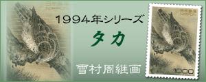 1994年シリーズ タカ(雪村周継画)