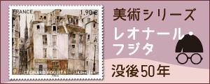 美術シリーズ/レオナール・フジタ没後50年