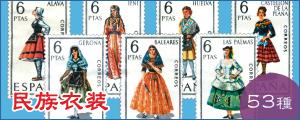 民族衣装53種