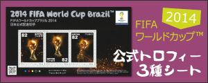 FIFAワールドカップTM2014(公式トロフィー)3種シート