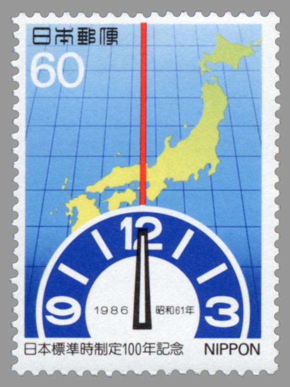 切手・趣味の通信販売|スタマガネット 日本標準時制定100年: 日本切手