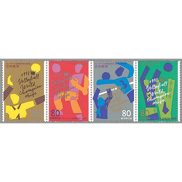 切手・趣味の通信販売|スタマガネット 1998年バレーボール世界選手権 ...