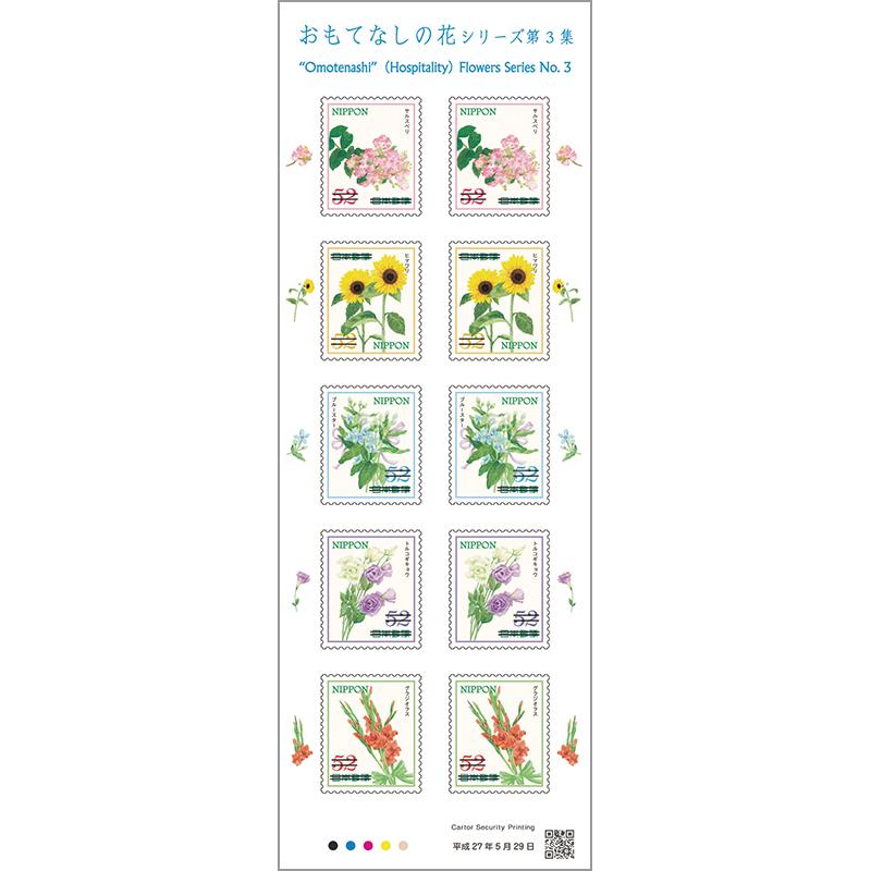 花 おもてなし シリーズ の おもてなしの花シリーズ第9集 62円郵便切手のデータ