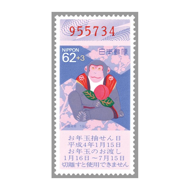 平成4年用年賀「小幡人形」くじ付65円 を買うならスタマガネット