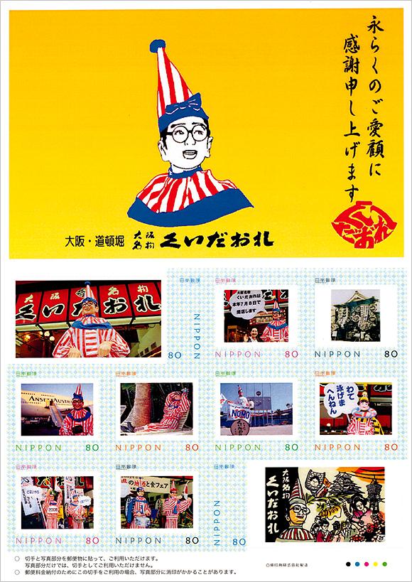 切手趣味の通信販売スタマガネット くいだおれ太郎 80円 フレーム切手
