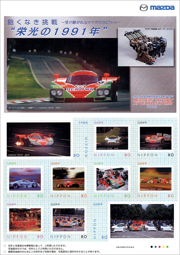 20TH ANNIVERSARY OF MaZDa`S VICTORY AT LE MANS IN 1991 VOL.2