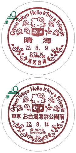 Green Tokyo Hello Kitty&Friends 記念小型印付はがき2枚セット